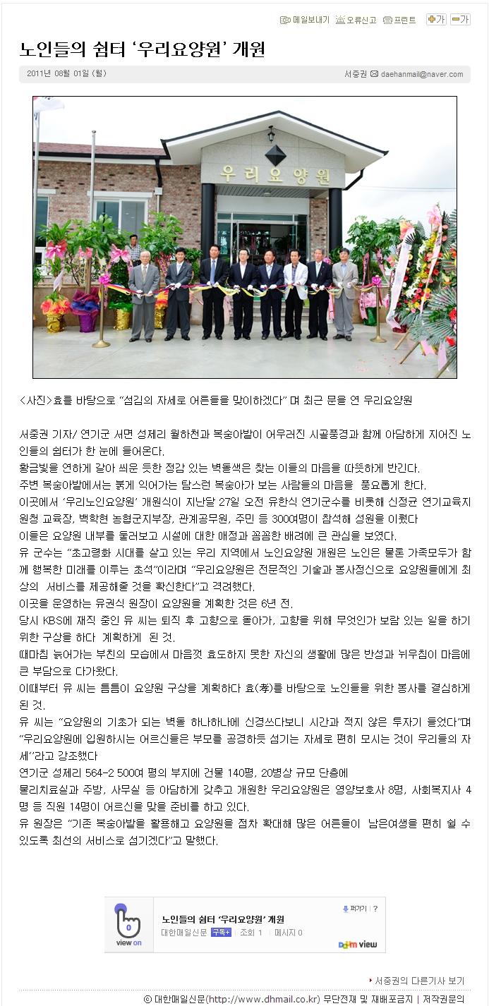[보도자료] 노인들의 쉼터 '우리요양원'.jpg