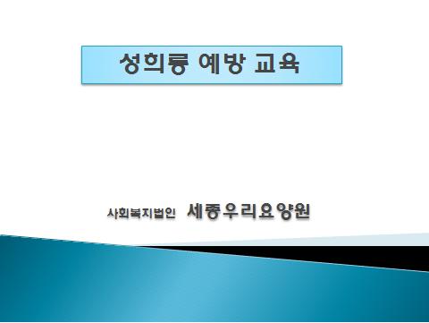 성희롱 예방 교육.png