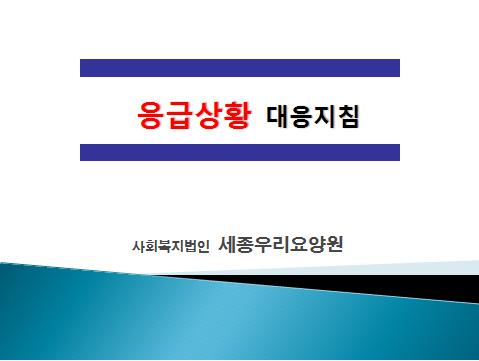 응급상황 대응지침.png
